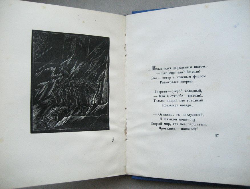 Aleksandr Blok Analysis